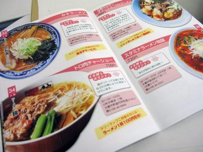 大館・北秋田地区 ラーメンマップ
