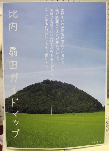 比内 扇田ガイドマップ