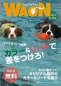 WAON_vol4-1.jpg