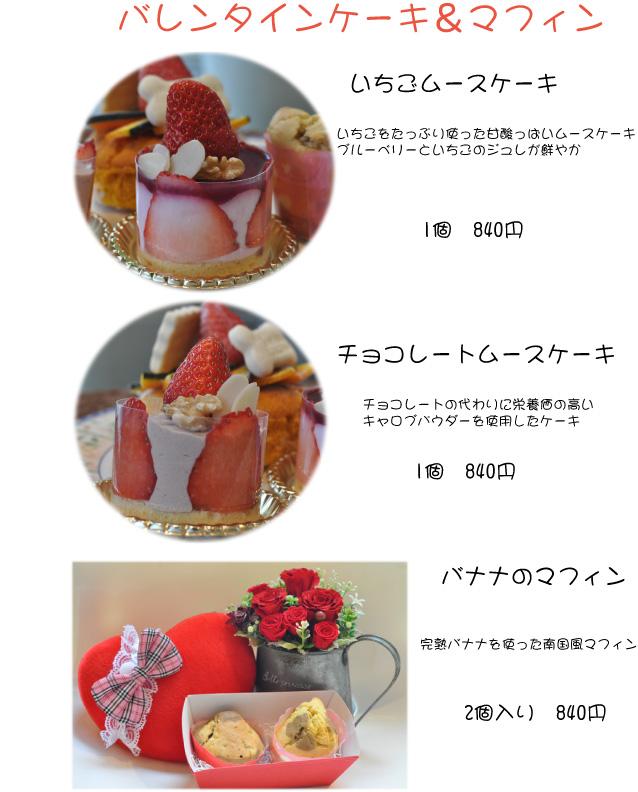 バレンタイン ケーキ&マフィン