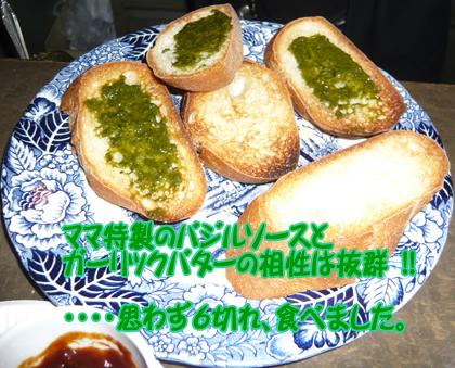 とあるスナックの絶品フランスパン
