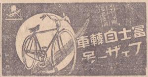 ... ・富士自転車フェザー号