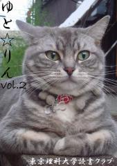 yutorin2.jpg