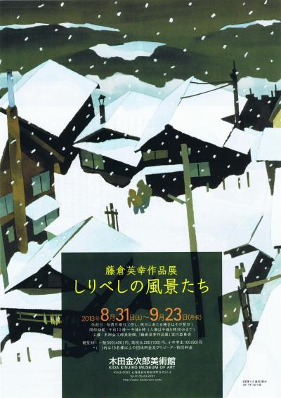 藤倉英幸作品展「しりべしの風景たち」
