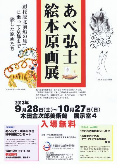「あべ弘士絵本原画展」ポスター