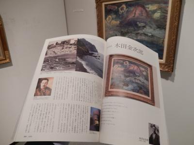 漁村画家・木田金次郎