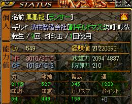 RedStone 11.04.30[07]