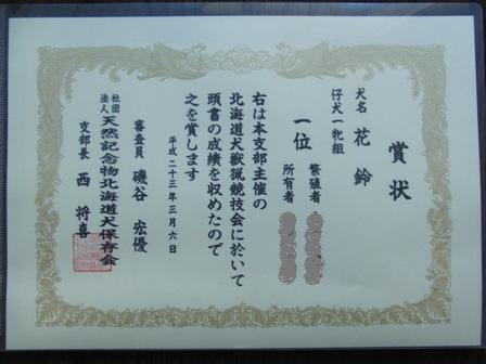 4.9賞状