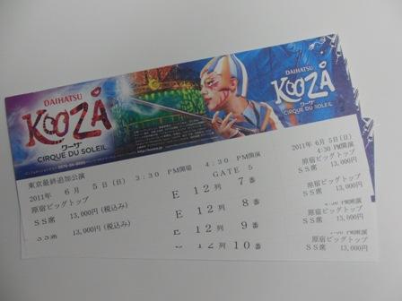 6.4KOOZAチケット