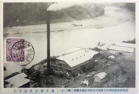 横濱市水道向原揚水機場竣工紀念絵はがき