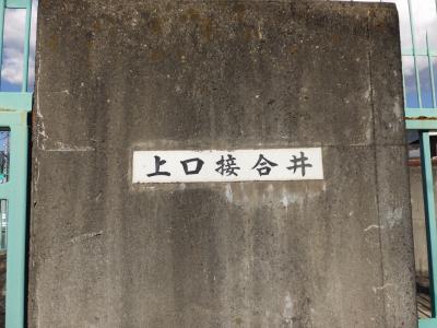 神奈川県内広域水道企業団・秦野サイフォン・上口接合井