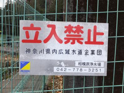 神奈川県内広域水道企業団・中津川サイフォン呑口立ち入り禁止看板