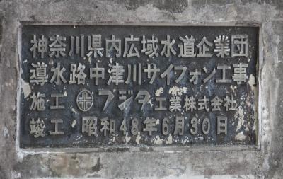 中津川サイフォン銘板