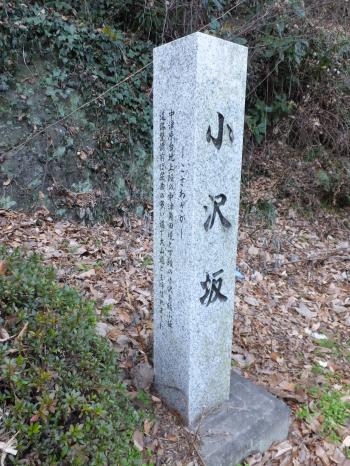 小沢坂の碑
