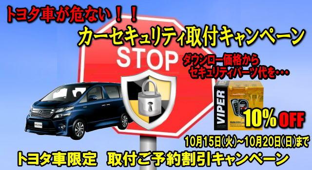 トヨタ車限定のセキュリティパーツ割引キャンペーン