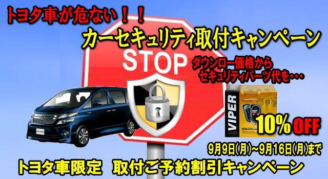 トヨタ車のカーセキュリティ割引キャンペーン実施中(ダウンロー)