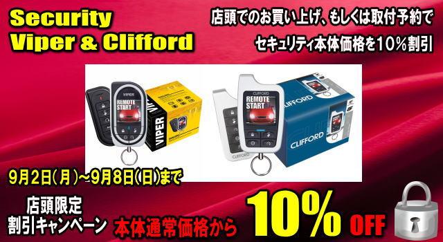 VIPER、クリフォードの割引キャンペーン(ダウンロー)