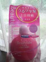 ビューティラボ、箱入り_convert_20101011181521