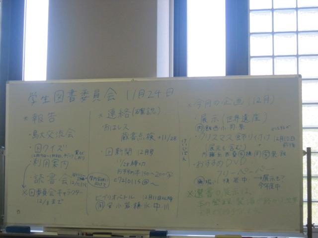 2011年11月24日図書委員会.5
