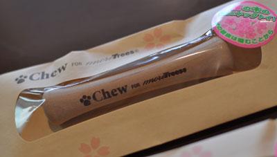 chew.jpg