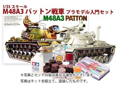 パットン戦車プラモデル
