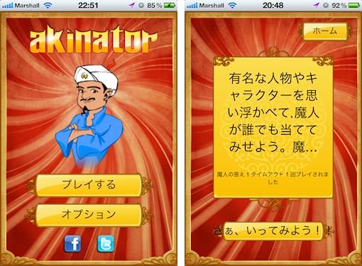 akinator_01.jpg