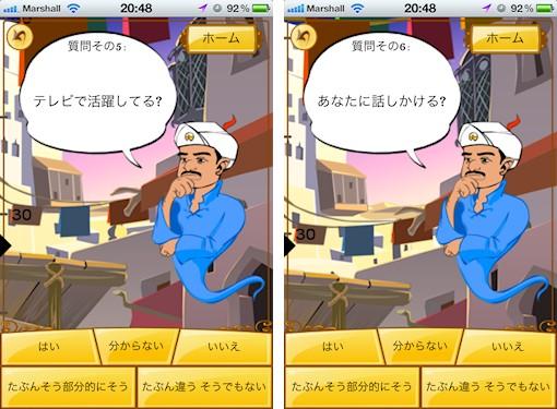 akinator_04.jpg