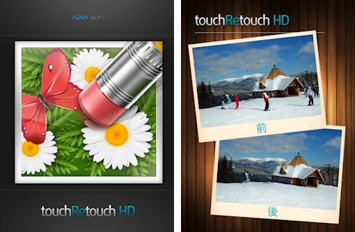 touchretouch_1.jpg