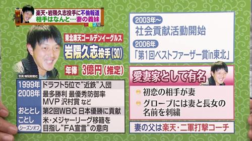 iwakuma1.jpg