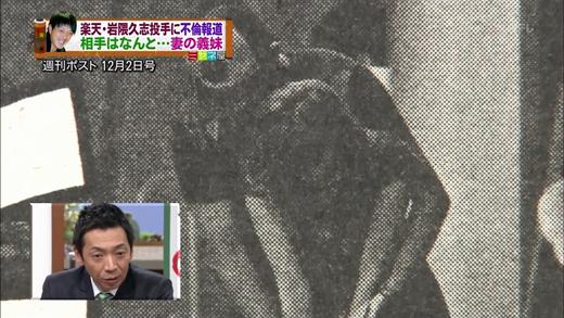 iwakuma2.jpg