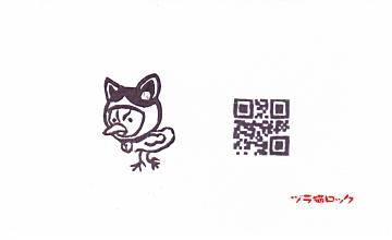 ヅラ猫ピヨタプくんとヅラ猫ロックQRコードはんこ