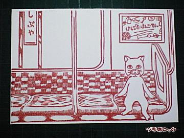 テラピィ展示作品「猫旅に出る」