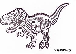 テラピィの恐竜フィギュア風消しゴムはんこ ティラノサウルス