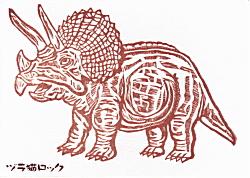 テラピィの恐竜フィギュア風消しゴムはんこ トリケラトプス