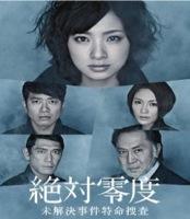 絶対零度~未解決事件特命捜査~ DVD-BOX