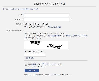 実名登録しなくてもOK!個人アカウントを作らずに屋号や店舗名などでFacebookページを作る方法