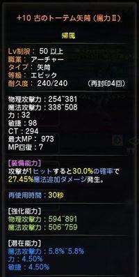 サブ武器 +10