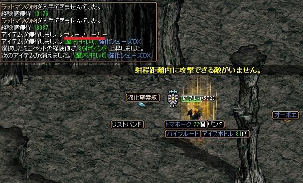 3/26ドロップ