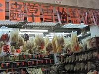 上湾 漢方乾物屋〈小〉