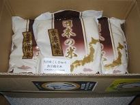 久保田のお米