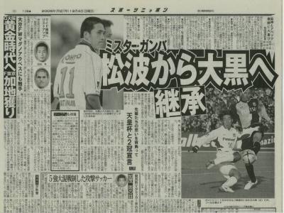 ガンバ大阪05年Jリーグ初優勝④