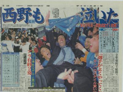 ガンバ大阪05年Jリーグ初優勝⑤