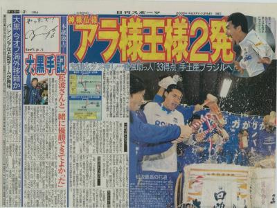 ガンバ大阪05年Jリーグ初優勝②