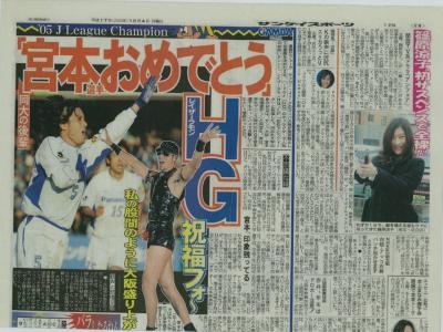 ガンバ大阪05年Jリーグ初優勝③