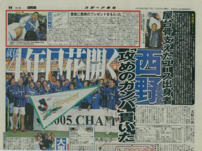 ガンバ大阪05年Jリーグ初優勝①