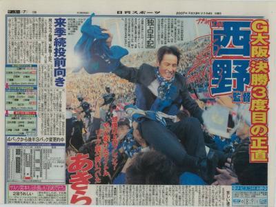 ガンバ大阪07年ナビスコカップ初優勝⑤