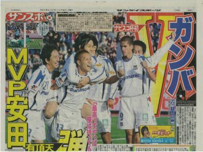 ガンバ大阪07年ナビスコカップ初優勝③