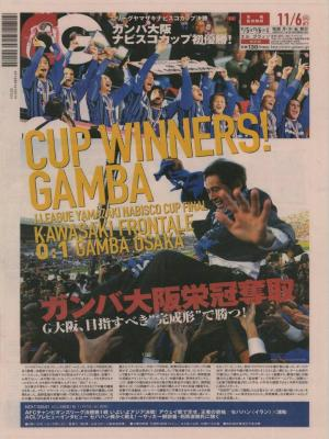 ガンバ大阪07年ナビスコカップ初優勝②