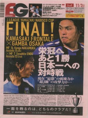ガンバ大阪07年ナビスコカップ初優勝①