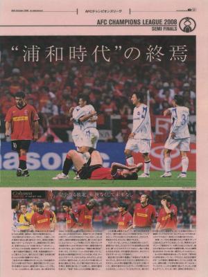 ガンバ大阪08年ACL準決勝レッズ戦③